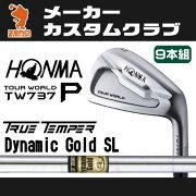 本間ゴルフ_ホンマ_ツアーワールド_TW737P_アイアン_HONMA_TOUR_WORLD_TW727Vn_IRON_ダイナミックゴールド_CPT_Dynamic_Gold_CPT