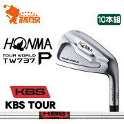 本間ゴルフ_ホンマ_ツアーワールド_TW737P_アイアン_HONMA_TOUR_WORLD_TW727Vn_IRON_KBS_TOUR