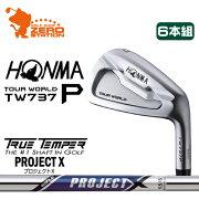 本間ゴルフ_ホンマ_ツアーワールド_TW737P_アイアン_HONMA_TOUR_WORLD_TW727Vn_IRON_TRUE_TEMPER_PROJECT_X_プロジェクト_X