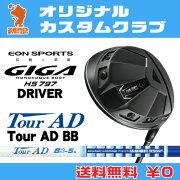 イオンスポーツ_GIGA_HS797_ドライバー_EONSPORTS_GIGA_HS797_DRIVER_ツアーAD_BB_シリーズ_TourAD_BB-SERIES