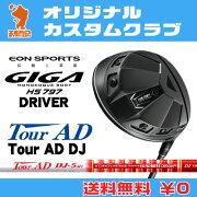 イオンスポーツ_GIGA_HS797_ドライバー_EONSPORTS_GIGA_HS797_DRIVER_ツアーAD_DJ_シリーズ_TourAD_DJ-SERIES