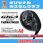 イオンスポーツ_GIGA_HS797_フェアウェイウッド_EONSPORTS_GIGA_HS797_FAIRWAYWOOD_レジオ_フォーミュラ_M_NSPRO_Regio_Formula_M