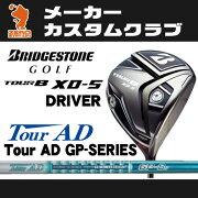 ブリヂストン_TOUR_B_XD-5_ドライバー_BRIDGESTONE_TOUR_B_XD-5_DRIVER_TourAD_GP-SERIES