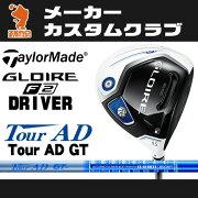 テーラーメイド_グローレ_F_2017_ドライバー_Taylor_Made_GLOIRE_F_2017_DRIVER_ツアーAD_GT_シリーズ_TourAD_GT-SERIES