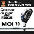 テーラーメイド グローレ F 2017 レスキュー ユーティリティTaylorMade GLOIRE F 2017 RESCUESFujikura フジクラ MCI 70カーボンシャフトメーカーカスタム 日本正規品