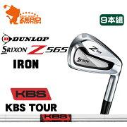 ダンロップ_スリクソン_Z565_アイアン_DUNLOP_SRIXON_Z565_IRON_KBS_TOUR