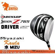 ダンロップ_スリクソン_Z765_ドライバー_DUNLOP_SRIXON_Z765_DRIVER_Miyazaki_Kaula_MIZU_水_ミズ