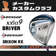 ダンロップ_ゼクシオナイン_ドライバー_DUNLOP_XXIO9_DRIVER_SRIXON_RX