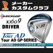 ダンロップ_ゼクシオナイン_ドライバー_DUNLOP_XXIO9_DRIVER_TourAD_GP-SERIES