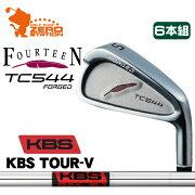 フォーティーン_TC544_FORGED_アイアン_FOURTEEN_TC544_FORGED_IRON_KBS_TOUR_V