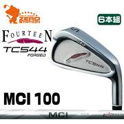 フォーティーン_TC544_FORGED_アイアン_FOURTEEN_TC544_FORGED_IRON_Fujikura_フジクラ_MCI_100