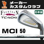 フォーティーン_TC404_アイアン_FOURTEEN_TC404_IRON_Fujikura_フジクラ_MCI_50