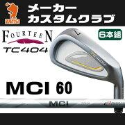 フォーティーン_TC404_アイアン_FOURTEEN_TC404_IRON_Fujikura_フジクラ_MCI_60