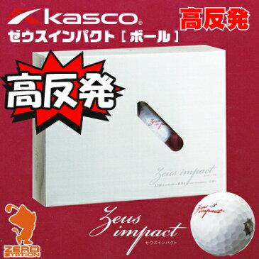《あす楽》Kasco キャスコ ゼウスインパクト 高反発 ゴルフボール Zeusimpact Ball 1ダース 12球 [非公認球]