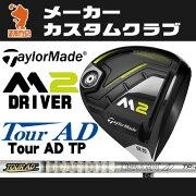 テーラーメイド_M2_ドライバー_TaylorMade_M2_DRIVER_TourAD_TP-SERIES