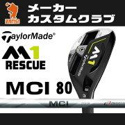 テーラーメイド_M1_レスキュー_ユーティリティ_TaylorMade_M1_RESCUES_Fujikura_フジクラ_MCI_80