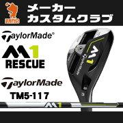 テーラーメイド_M1_レスキュー_ユーティリティ_TaylorMade_M1_RESCUES_TM5-117_テーラーメイド