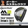 テーラーメイド 2017年 M2 レスキュー ユーティリティTaylorMade M2 RESCUESDynamic Gold ダイナミックゴールド スチールシャフトメーカーカスタム 日本モデル