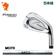フォーティーン_FH900_FORGED_アイアン_FOURTEEN_FH900_FORGED_IRON_Fujikura_フジクラ_MCI_70