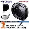 MIZUNO ミズノ MP TYPE-2 ドライバー TourAD J-D1 カーボンシャフト
