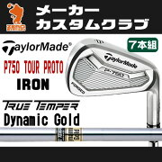 テーラーメイド_2017年_P750_TOUR_PROTO_アイアン_TaylorMade_P750_TOUR_PROTO_IRON_Dynamic_Gold_ダイナミックゴールド