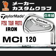 テーラーメイド_2017年_P750_TOUR_PROTO_アイアン_TaylorMade_P750_TOUR_PROTO_IRON_Fujikura_フジクラ_MCI_120