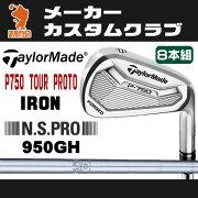 テーラーメイド_2017年_P750_TOUR_PROTO_アイアン_TaylorMade_P750_TOUR_PROTO_IRON_NSPRO_950GH