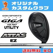 イオンスポーツ_GIGA_HS797_ユーティリティ_EONSPORTS_GIGA_HS797_UTILITY_ATTAS_EZ