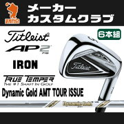 タイトリスト_2016年_716_AP2_アイアン_Titleist_716_AP2_IRON_Dynamic_Gold_AMT_TOUR_ISSUE