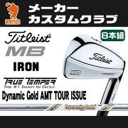 タイトリスト_2016年_716_MB_アイアン_Titleist_716_MB_IRON_Dynamic_Gold_AMT_TOUR_ISSUE
