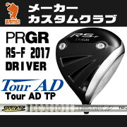 プロギア_2017年_RS-F_ドライバー_PRGR_RS-F_DRIVER_TourAD_TP-SERIES