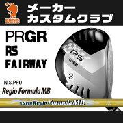 プロギア_RS_フェアウェイウッド_PRGR_RS_FAIRWAYWOOD_レジオ_フォーミュラ_MB_NSPRO_Regio_Formula_MB
