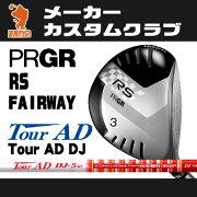 プロギア_RS_フェアウェイウッド_PRGR_RS_FAIRWAYWOOD_Tour_AD_DJ_SERIES