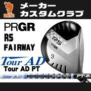 プロギア_RS_フェアウェイウッド_PRGR_RS_FAIRWAYWOOD_Tour_AD_PT_SERIES