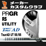 プロギア_RS_ユーティリティ_PRGR_RS_UTILITY_TourAD_UT_55/65