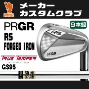 プロギア_RS_FORGED_アイアン_PRGR_RS_FORGED_IRON_GS95
