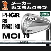 プロギア_RS_FORGED_アイアン_PRGR_RS_FORGED_IRON_MCI_70