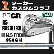 プロギア_RS_FORGED_アイアン_PRGR_RS_FORGED_IRON_NSPRO_850GH