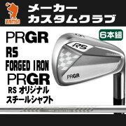 プロギア_RS_FORGED_アイアン_PRGR_RS_FORGED_IRON_RS