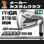 プロギア_RS_TITAN_FACE_アイアン_PRGR_RS_TITAN_FACE_IRON_ATTAS_IRON_50