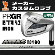 プロギア_RS_TITAN_FACE_アイアン_PRGR_RS_TITAN_FACE_IRON_ATTAS_IRON_80
