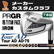 プロギア_RS_TITAN_FACE_アイアン_PRGR_RS_TITAN_FACE_IRON_Tour_AD_75