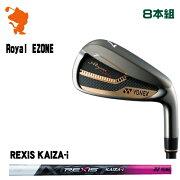 ヨネックス_Royal_EZONE_アイアン_YONEX_Royal_EZONE_Iron_REXIS_KAIZA-i