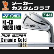 ヨネックス_N1-CB_フォージドアイアン_YONEX_N1-CB_Forged_Iron_Dynamic_Gold