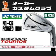 ヨネックス_N1-CB_フォージドアイアン_YONEX_N1-CB_Forged_Iron_NSPRO_MODUS3_TOUR105