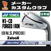 ヨネックス_N1-CB_フォージドアイアン_YONEX_N1-CB_Forged_Iron_NSPRO_Zelos8