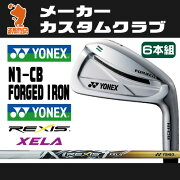 ヨネックス_N1-CB_フォージドアイアン_YONEX_N1-CB_Forged_Iron_REXIS_XELA