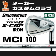ブリヂストン_TOUR_B_X-CBP_アイアン_BRIDGESTONE_TOUR_B_X-CBP_IRON_MCI_100