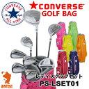 《あす楽》CONVERSE コンバース PS-LSET01 レディース ゴルフクラブセット 8本組  ...