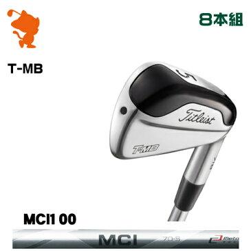 タイトリスト 2017年 718 T-MB アイアンTitleist 718 T-MB IRON 8本組MCI 100 カーボンシャフトメーカーカスタム 日本モデル
